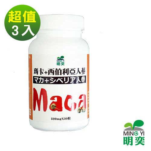 [明奕]瑪卡+西伯利亞人蔘(30粒X3入)