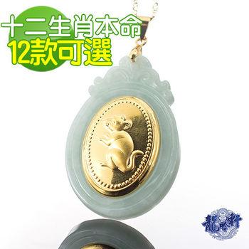 【龍吟軒】翡翠足金 金鑲玉十二生肖本命牌墜飾- 龍