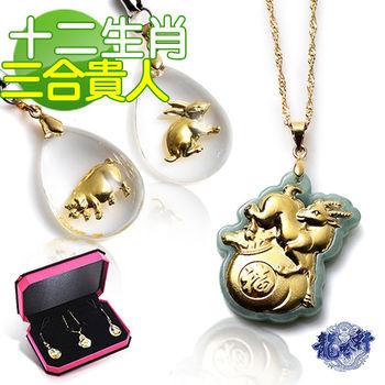 【龍吟軒】生肖三合貴人 金鑲玉+水晶鑲千足金墜飾3件組(12款可選)- 狗
