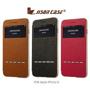 【JisonCase】 Apple iPhone 6 奢華真皮側翻皮套 開窗皮套 保護套