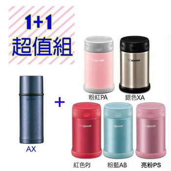 《1+1超值組》象印 不鏽鋼保溫/保冷瓶 SV-HA35(藍色)+SW-EAE50