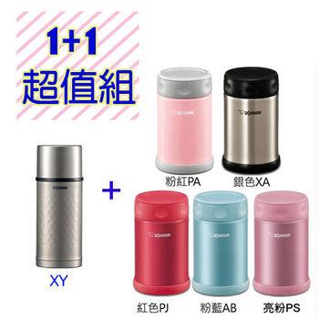 《1+1超值組》象印 不鏽鋼保溫/保冷瓶 SV-HA35(銀色)+SW-EAE50