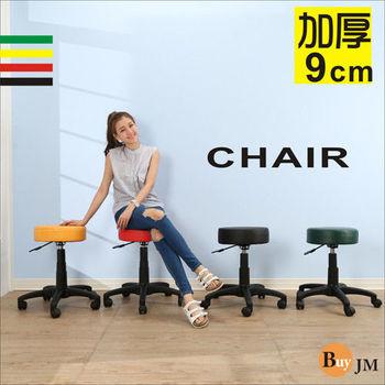 BuyJM 馬卡龍厚9公分PU輪皮面圓型旋轉椅/美容椅