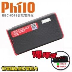 飛樂 Philo EBC-601S 微電腦智能電瓶夾進階版救車行動電源 (獨家電瓶偵測)
