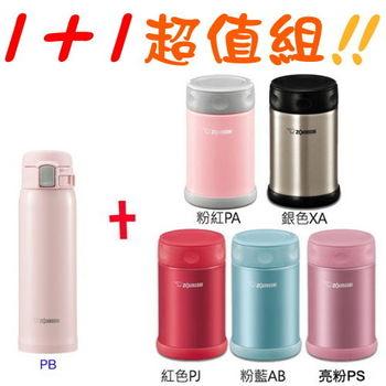 《1+1超值組》象印 不鏽鋼保溫/保冷瓶 SM-SA48粉色+SW-EAE50