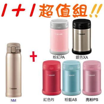 《1+1超值組》象印 不鏽鋼保溫/保冷瓶 SM-SA48金色+SW-EAE50