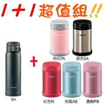 《1+1超值組》象印 不鏽鋼保溫/保冷瓶 SM-SA48黑色+SW-EAE50