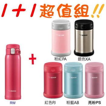 《1+1超值組》象印 不鏽鋼保溫/保冷瓶 SM-SA48紅色+SW-EAE50