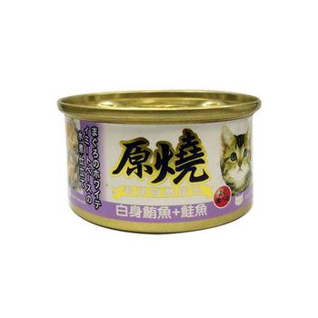 【原燒】化毛配方貓罐系列-白身鮪魚+鮭魚 80G X 24入