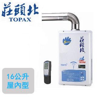 【莊頭北】TH-8165FE(強制排氣屋內大廈型無線遙控數位恆溫熱水器16L)(天然瓦斯)