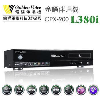【金嗓】多媒體電腦伴唱機 CPX-900 L380i