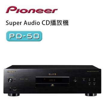 【Pioneer先鋒】Super Audio CD播放機 PD-50