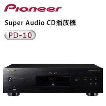 【Pioneer先鋒】Super Audio CD播放機 PD-10