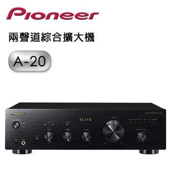 【Pioneer先鋒】兩聲道綜合擴大機 A-20