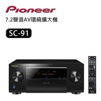 【Pioneer 先鋒】7.2聲道AV環繞擴大機 SC-91