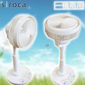 【SIROCA】DC節能立式雙向3D擺頭 無線遙控循環渦流扇SCS-301
