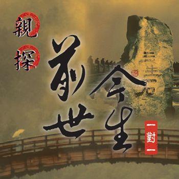 【菩提居】靈修名師-道荷老師 親探前世今生(一對一)