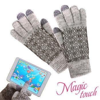 【Magic Touch】第二代保暖電容式螢觸控手套(棕灰.北歐款25cm)