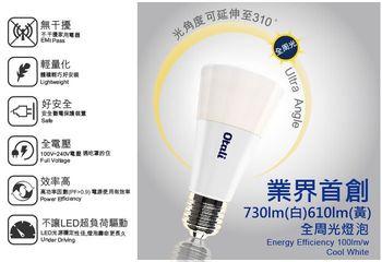 勝華 Otali  LED燈泡 7.5W 冰淇淋系列 1入(白 / 黃)光