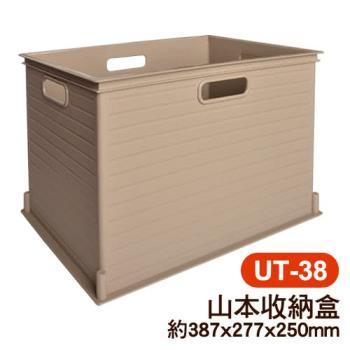 【將將好收納】山本收納盒整理箱-大(2入)