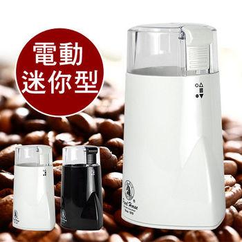 寶馬牌 電動磨咖啡豆機 (黑色/白色)