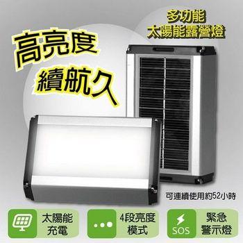 多功能太陽能露營燈 (太陽能充電、四段亮度模式、緊急警示燈)