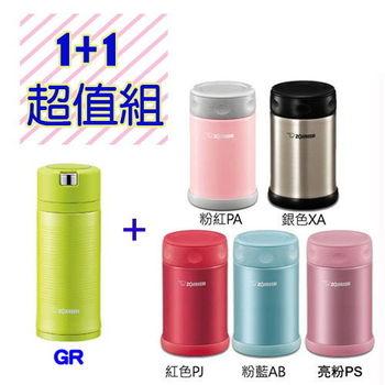 《1+1超值組》象印 不鏽鋼保溫/保冷瓶 SM-XA36(綠色)+SW-EAE50