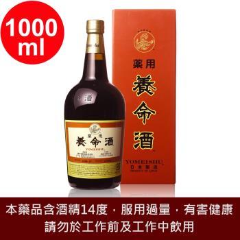 【養命酒】藥用養命酒1000mlX1入(乙類成藥)