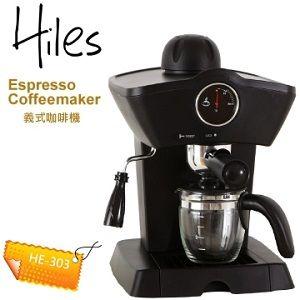 【Hiles】義式濃縮咖啡機HE-303