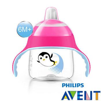 PPHILIPS AVENT 企鵝鴨嘴吸口水杯200ml(E65A075100)-粉