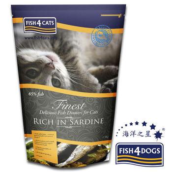 【海洋之星FISH4CATS】沙丁魚無麩質低敏配方、全貓、6kg