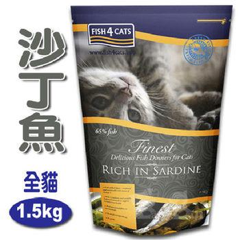 【海洋之星FISH4CATS】沙丁魚無麩質低敏配方、全貓、1.5kg