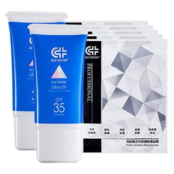 GLYDERM果蕾 全防禦防曬修護面膜組