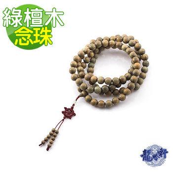 【龍吟軒】10mm天然綠檀木108念珠