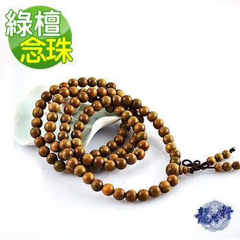 【龍吟軒】8mm天然綠檀木108念珠