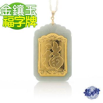 【龍吟軒】翡翠足金 金鑲玉福字牌墜飾