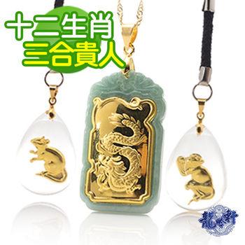 【龍吟軒】生肖三合貴人-金鑲玉福字+水晶鑲千足金墜飾3件組-豬