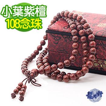 【龍吟軒】天然頂級小葉紫檀108顆念珠