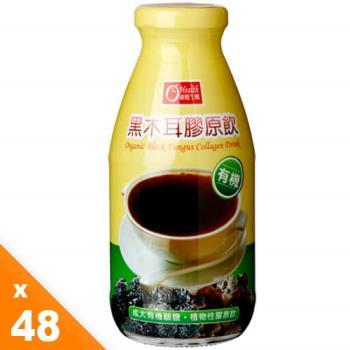 【有機園】雙認證有機黑木耳膠原飲(48入)