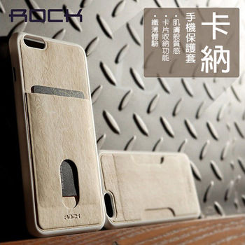 ROCK Apple iPhone6s/6 Plus 5.5吋 卡納系列 手機保護殼