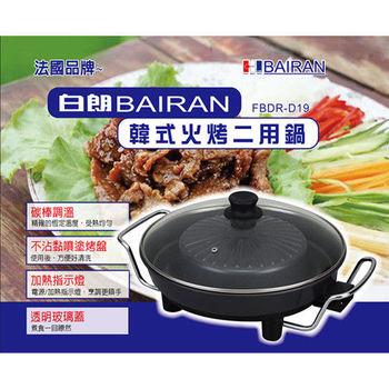 白朗BAIRAN-韓式火烤兩用鍋FBDR-D19