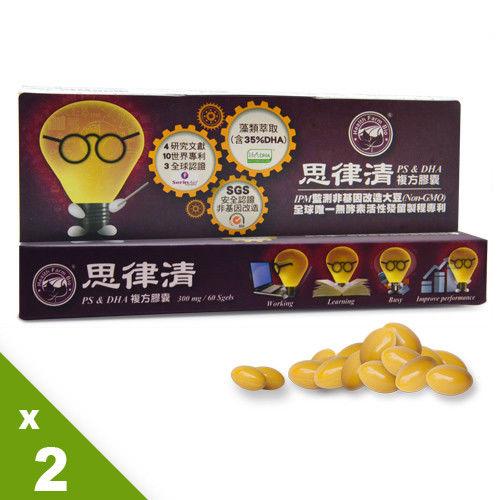 台灣康田-思律清 ●PSDHA複方膠囊(60粒x2盒)