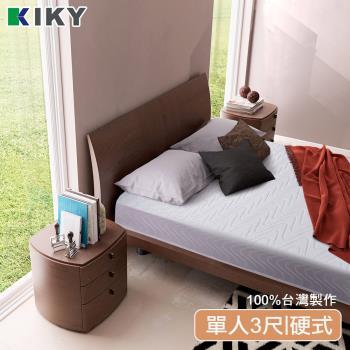 【KIKY 】布達佩斯高碳鋼彈簧床墊單人3尺