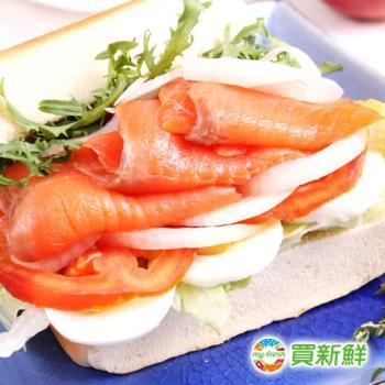 【買新鮮】煙燻鮭魚10包組