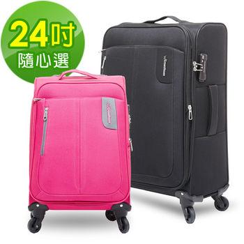 【JIACHENG聯名款】商務輕旅 24吋耐磨抗壓旅行箱(多色任選)