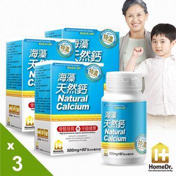 Home Dr.特濃天然海藻鈣x3入(90錠/盒)