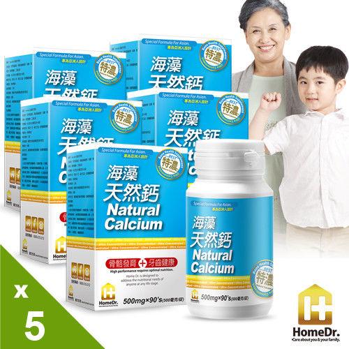 Home Dr.特濃天然海藻鈣(90錠/盒)x5