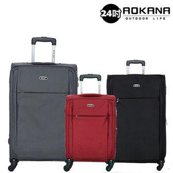 【AOKANA奧卡納】24吋BELEO系列 行李箱 商務箱(任選一枚102-003B)