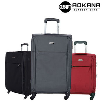 【AOKANA奧卡納】28吋BELEO系列 行李箱 商務箱(任選一枚102-003A)