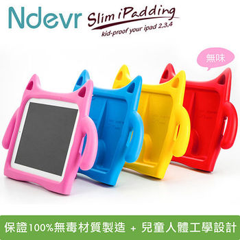 Ndevr Slim iPadding兒童平板保護套(四色可選)